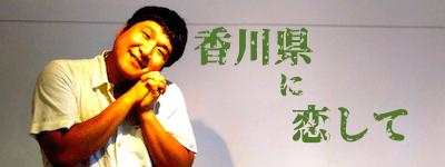 瀧川鯉八企画