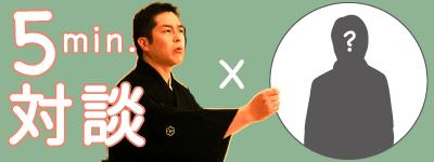 玉川太福 × 渡辺創